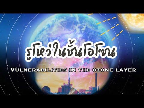 รูโหว่ในชั้นโอโซน - Vulnerabilities in the ozone layer