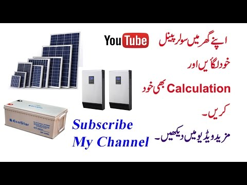 How to Design and Calculate Solar Panel System for Your Home in Hindi/Urdu