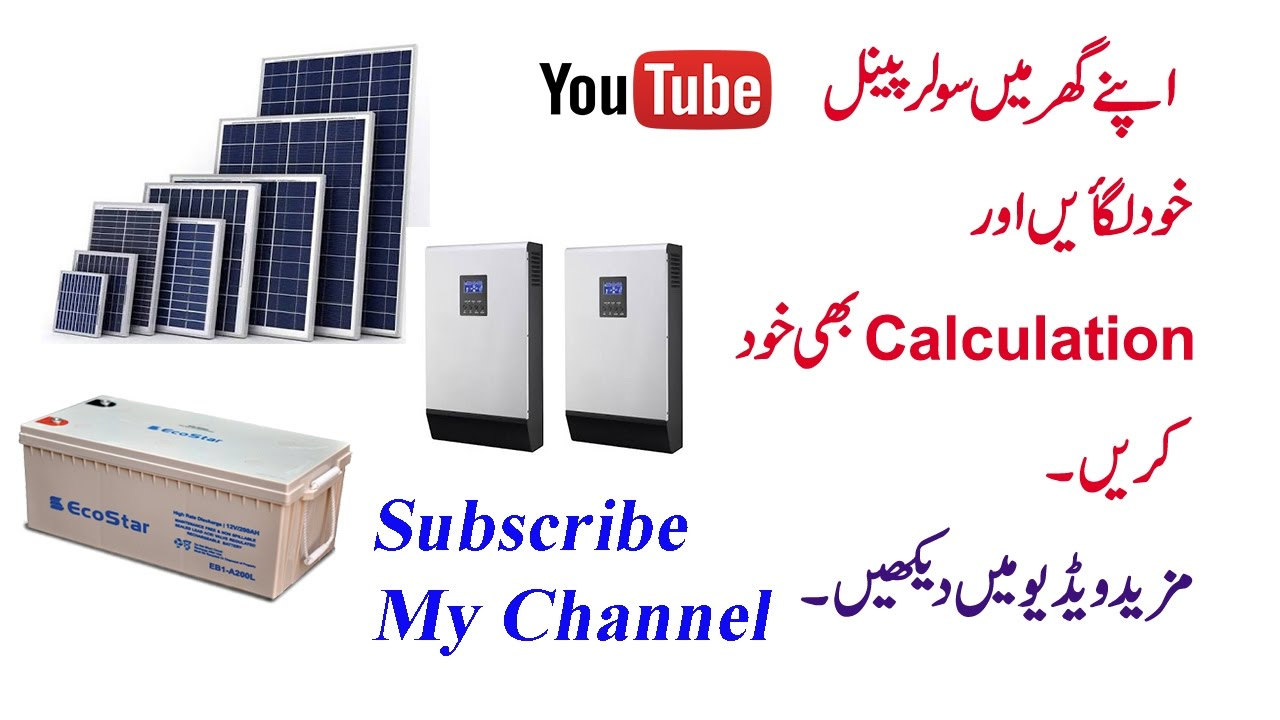Wonderful How To Design And Calculate Solar Panel System For Your Home In Hindi/Urdu