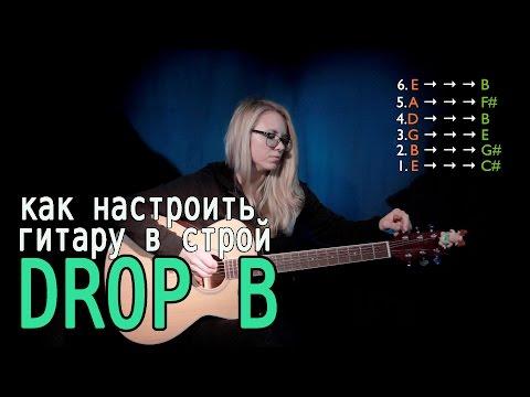 Как настроить гитару в строй DROP B