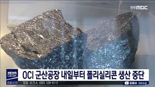 [뉴스데스크] OCI 군산공장 내일부터 폴리실리콘 생산…
