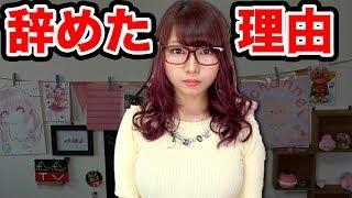 【報告】UUUM社員YouTuberを辞めました!~ボンボンTVへの今後の出演など~ thumbnail