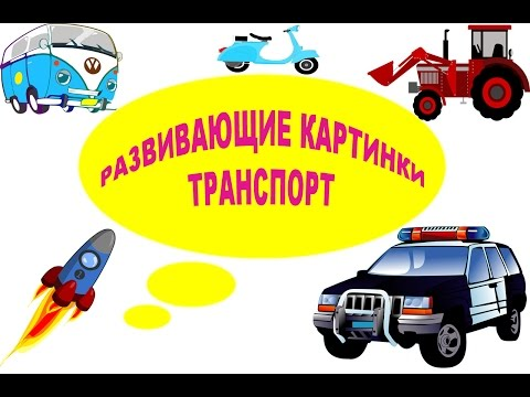 "РАЗВИВАЮЩИЕ КАРТИНКИ ""ТРАНСПОРТ"".УЧИМ ТРАНСПОРТ..Learning Transport ...."