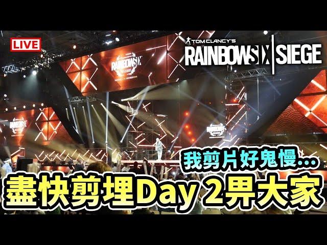 【Devils台】Rainbow6 / 盡快剪埋個Day 2 / 17 Nov