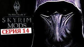 Гильдия воров Завершение. Соловей #14 | The Elder Scrolls V Skyrim Special Edition