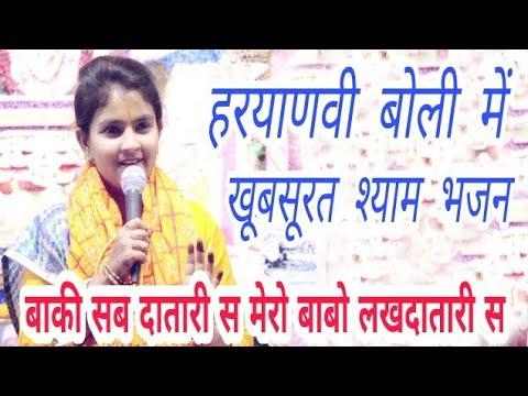 एक दम जया किशोरी जी वाला अंदाज़ | तोल तराज़ू देख लिया | best Shyam bhajan | Haryanvi bhajan 2018 thumbnail