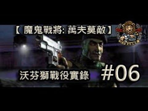 【魔鬼戰將: 萬夫莫敵】沃芬獅戰役實錄 #06 [第六+第七關] - YouTube