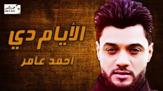 احمد عامر - الايام دي | Ahmed Amer - Elayam Dy | جديد 2020