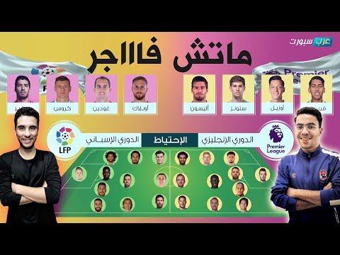 ماتش حمااااااااس (فارس ضد فلاش) نجوم الدوري الاسباني ضد الانجليزي | PES 19