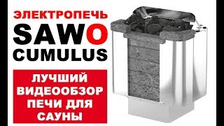 sawo Cumulus. Обзор электрокаменки для сауны