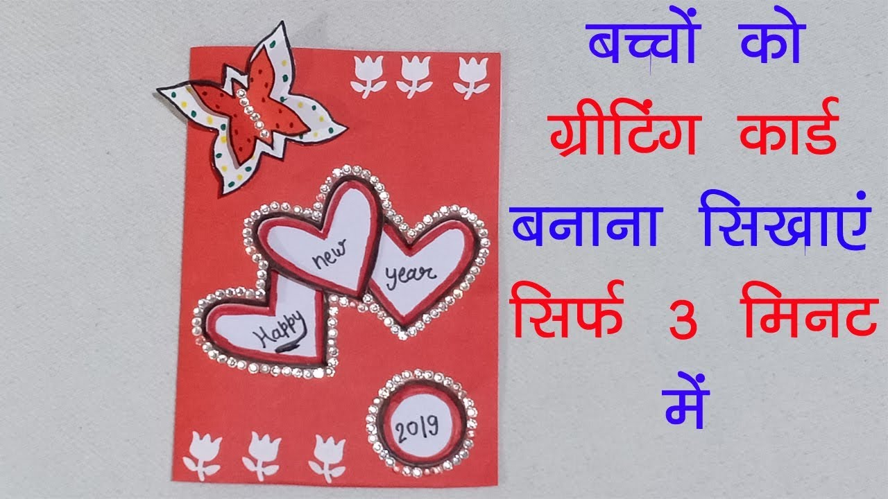 Beautiful Handmade Happy New Year 2019 Card Idea Latest Greeting
