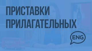Приставки прилагательных. Видеоурок по английскому языку 10-11 класс