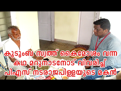 PS nadaraja pilla's son describes how they lose their property............