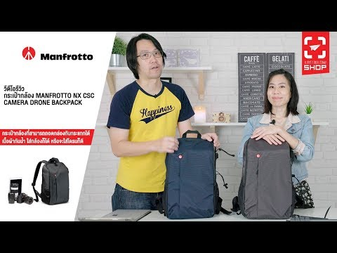 [SHOP] กระเป๋ากล้อง Manfrotto NX CSC camera Drone backpack - วันที่ 13 Sep 2018