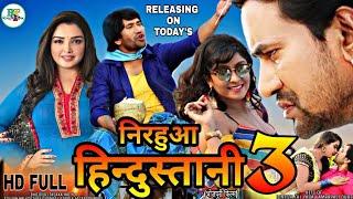 आज होगी रिलीज - Nirahua Hindustani 3 (निरहुआ हिन्दुस्तानी 3)  New Bhojpuri Movie | Dinesh Lal Yadav#
