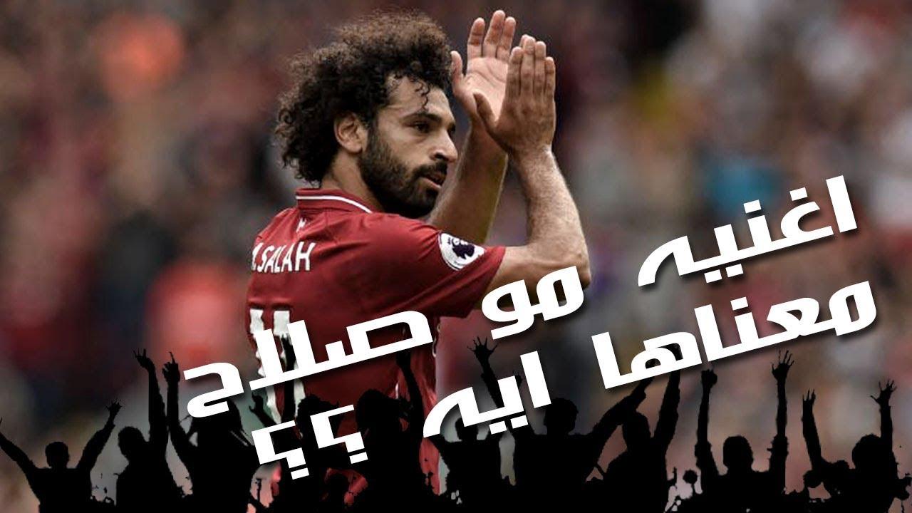 كلمات و معنى اغنيه (مو صلاح) - محمد صلاح  مترجمة | English grammar