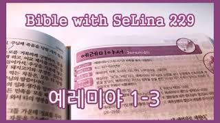 새번역성경으로 듣는 성경통독 229 #예레미야