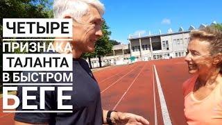 Марафонец вы или спринтер? 4 признака наличия таланта в спринте