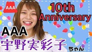 AAAの宇野実彩子ちゃんが、 実際にしていたヘアアレンジです! AAA 10th...