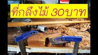 DIY ที่กลึงไม้ ทำเดือยไม้ง่ายๆ ด้วยเงิน 30 บ. : How to make the dowel maker