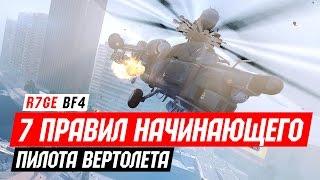 7 Правил начинающего вертолётчика(Привет. Несмотря на выход Battlefield 1 я не собираюсь совсем забрасывать Battlefield 4. Более того - будут выпуски и..., 2016-10-17T15:15:40.000Z)