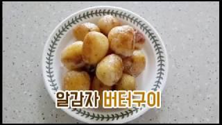 [간단 자취요리] 휴게소 알감자 버터구이/Baked potatoes with butter