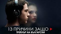 13 Причини Защо Сезон 1   Трейлър със Субтитри   Freifall