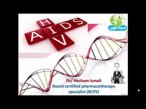 HIV part 1 by dr hisham ismail