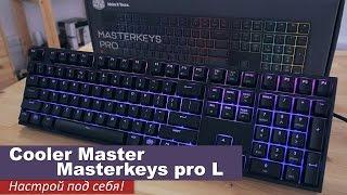 Cooler Master Masterkeys Pro L - настрой под себя!