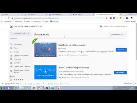 Как скачивать музыку и видео с контакта в Chrome