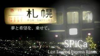 【鉄道想歌】はまなSPiCa 【ラストラン】