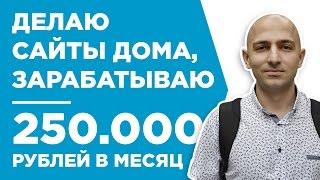 КАК ДЕЛАТЬ САЙТЫ ДОМА И ЗАРАБАТЫВАТЬ 250.000 РУБЛЕЙ В МЕСЯЦ - КЕЙС - МАЙК(, 2016-12-07T06:49:42.000Z)
