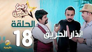 مسلسل ربع نجمه الحلقه 18 - إنذار الحريق