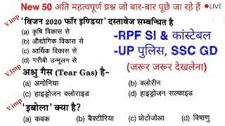 Top 50 Gk Online Test शुरू जल्दी देखलेना //vv.imp for RPF, SSC GD, UP POLICE etc..