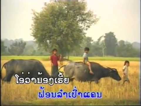 Pheng Lao Yen Sabai Zao Narh (Buakham).mpg