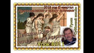 Урок - 11.  Печать Бога и начертание зверя