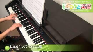 はたらキッズ マイハム組 / マイハム組 : ピアノ(ソロ) / 初級