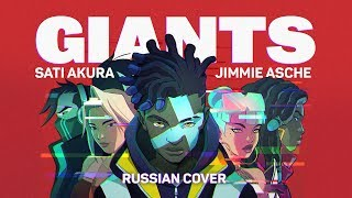 [League of Legends RUSSIAN] GIANTS (Cover by Sati Akura & Jimmie Asche)