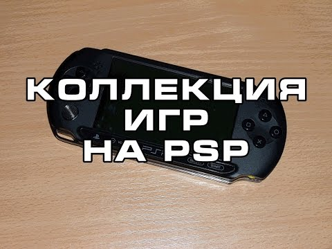 Коллекция игр на PSP