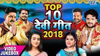 नवमी स्पेशल - Top 10 नवरात्री देवी गीत 2018 | Video JukeBox | Bhojpuri Most Popular Devi Geet 2018