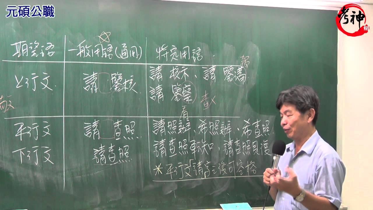 神奇公文(張碩)【考神網】 - YouTube