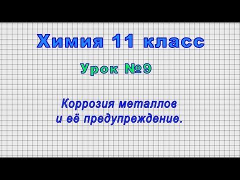Химия 11 класс (Урок№9 - Коррозия металлов и её предупреждение.)
