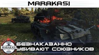 Беспредел процветает, безнаказанно убивают союзников. Бешеные олени World of Tanks