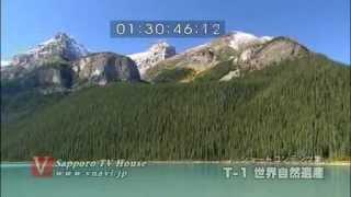 世界遺産 カナディアン・ロッキー山脈自然公園群-Canadian Rocky Mountains Park HD映像素材