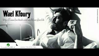 Wael Kfoury 2012 Hal 2ad Bhebbik