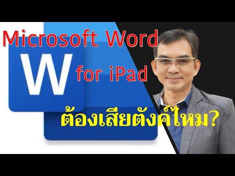 การใช้ Microsoft Word for iPad ต้องจ่ายเงินหรือไม่?