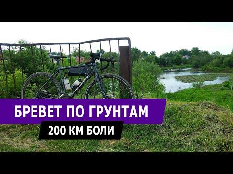 Бревет 200 км на Format 5222. Пермь - Кунгур - Пермь по грунтам