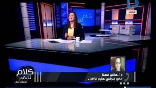 هاني مهنا: رئيس الوزراء ألغى موعده مع وفد «الأطباء» (فيديو)