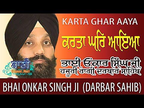 Karta-Ghar-Aya-Bhai-Onkar-Singh-Hajuri-Ragi-Darbar-Sahib-At-25jul2019-Sis-Ganj-Sahib