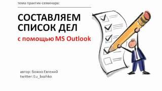 Тайм менеджмент. Составление списков на Outlook. урок 1